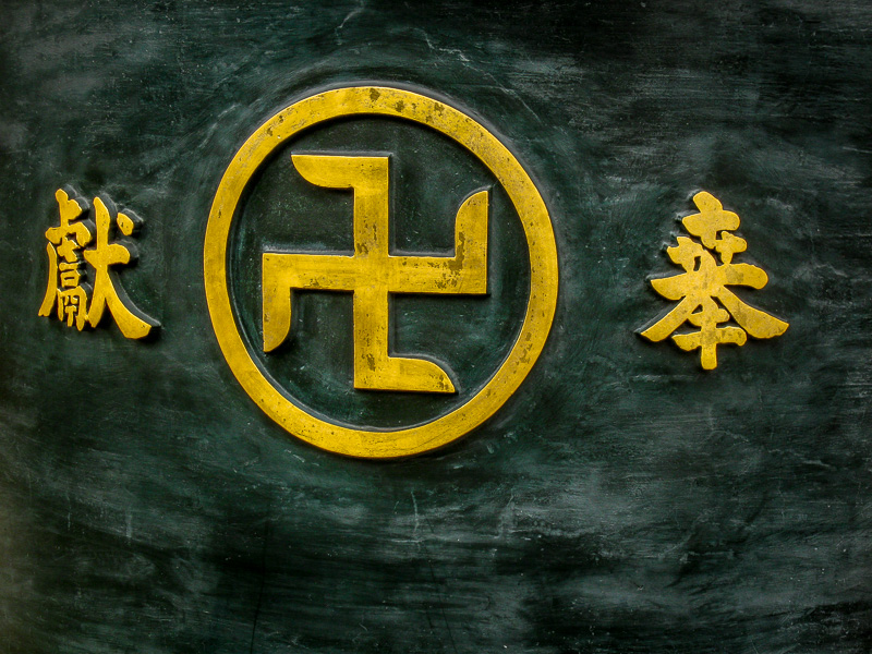 Swastika is a Buddhist symbol of good fortune